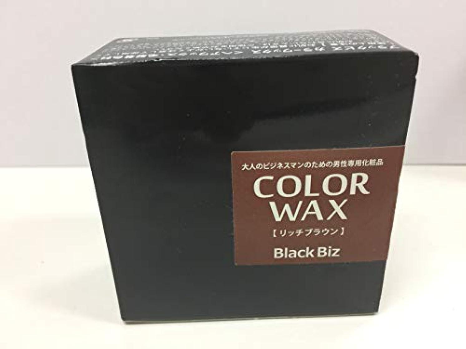 言い訳渦バドミントン大人のビジネスマンのための男性専用化粧品 BlackBiz COLOR WAX ブラックビズ カラーワックス 【リッチブラウン】