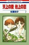 天上の愛地上の恋 第7巻 (花とゆめCOMICS)