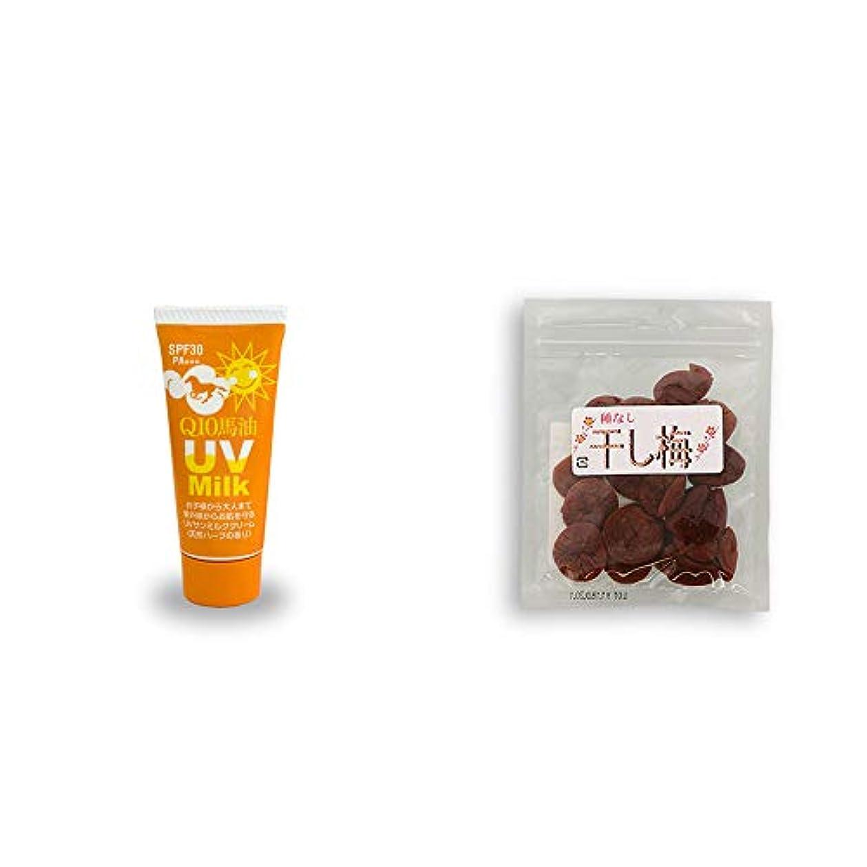 状態パーク枝[2点セット] 炭黒泉 Q10馬油 UVサンミルク[天然ハーブ](40g)?種なし干し梅(90g)