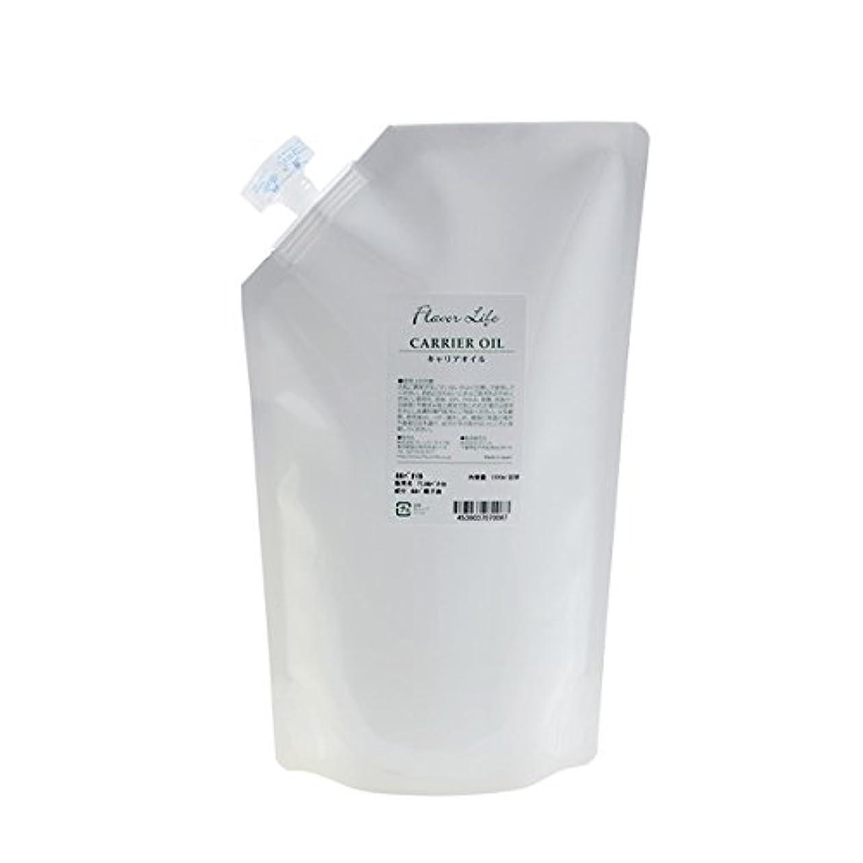 混乱したブリーフケース食品フレーバーライフ グレープシードオイル 1000ml詰替用(キャリアオイル)
