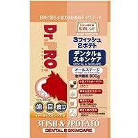 Dr.PRO.3フィッシュ2ポテトデンタルケア800g
