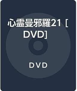 心霊曼邪羅21 [DVD]