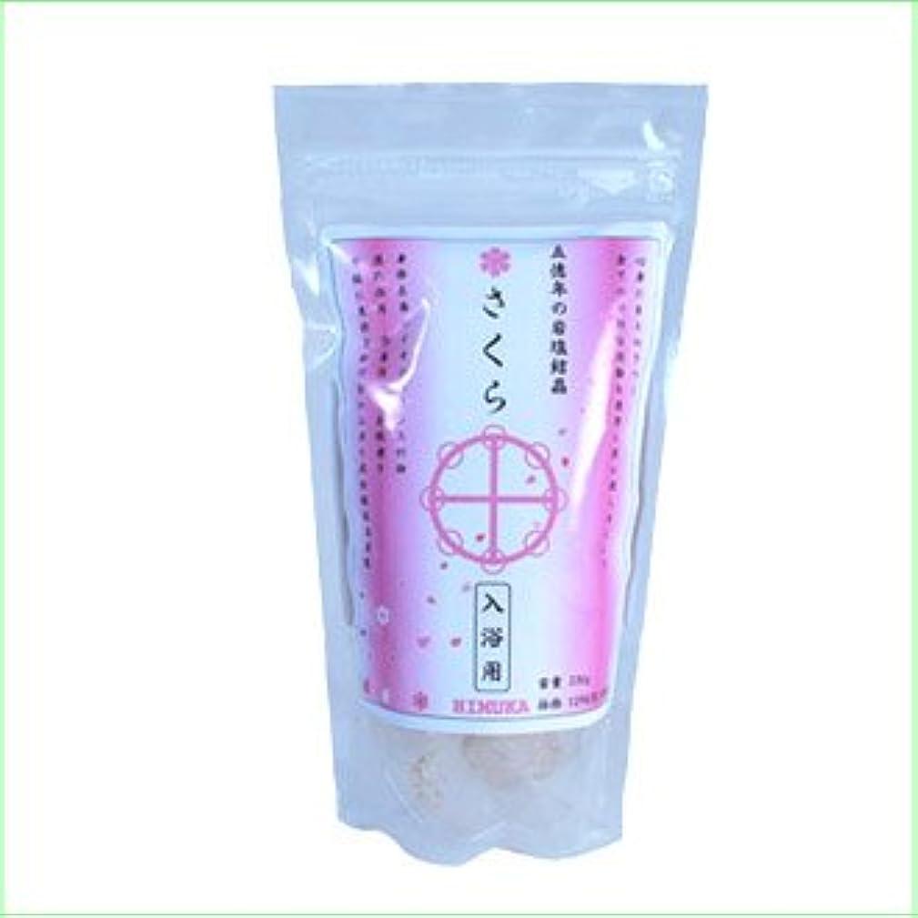 用心深い媒染剤穿孔する最高級入浴用岩塩【さくら】 <サイズS 330g>
