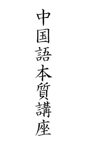中国語本質講座