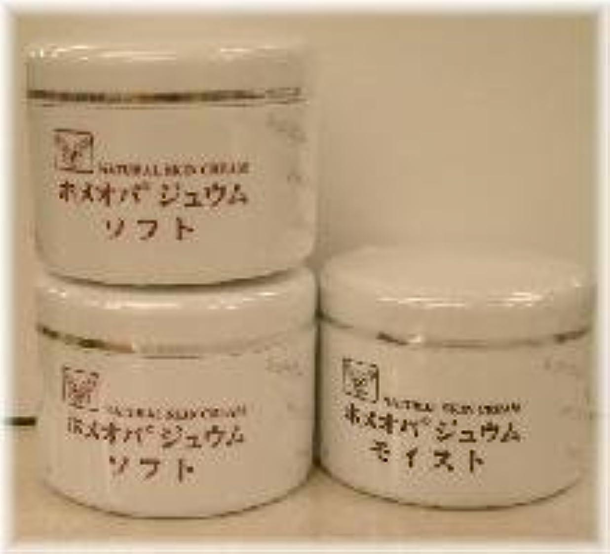 肌希少性剥ぎ取るホメオパジュウム スキンケア商品3点 ¥10500クリームソフト2個+クリームモイスト
