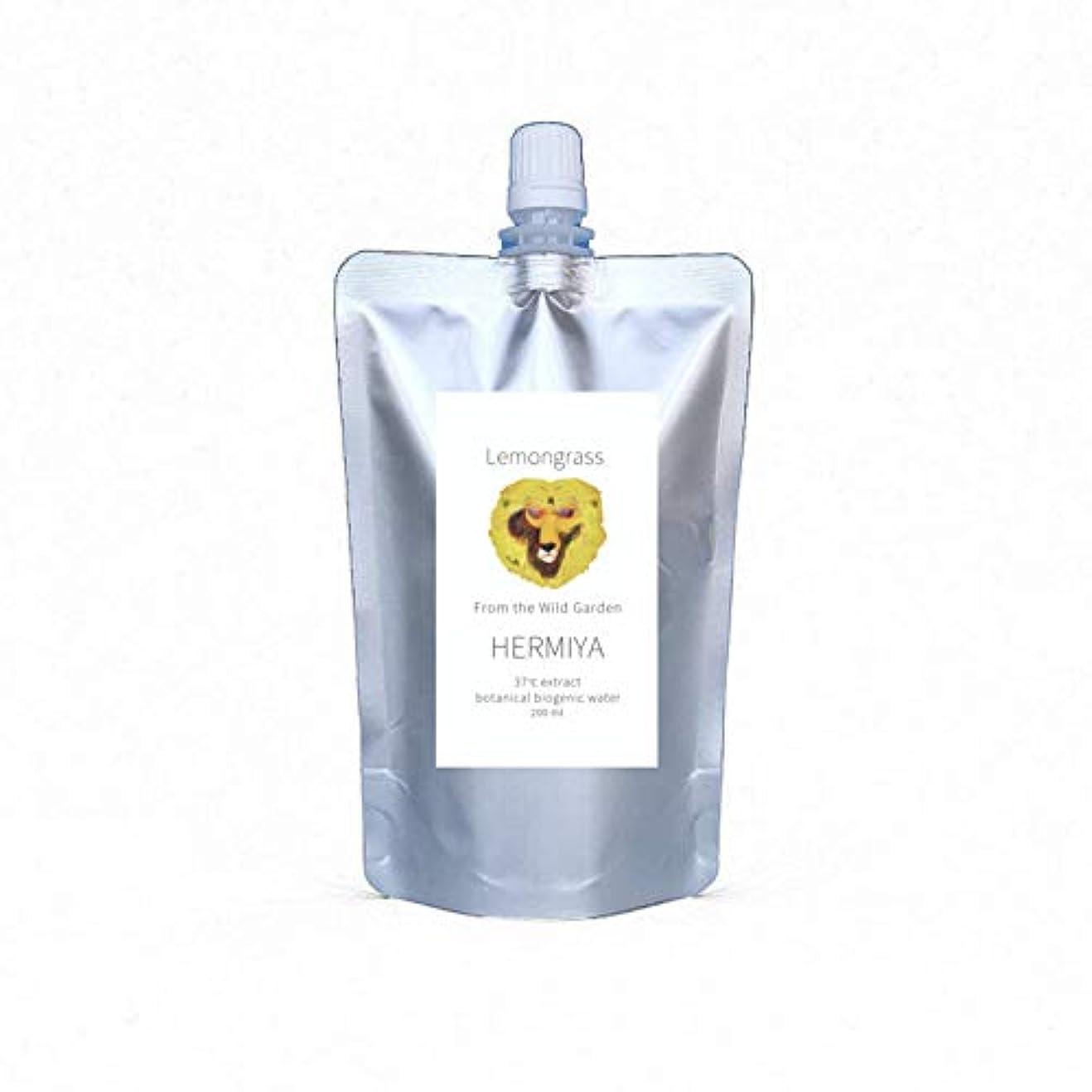 粒子ジャニス飢饉レモングラス 生体水 200ml(詰替用)無農薬?無添加?植物100% HERMIYA(ハーミヤ)