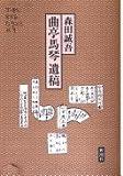 曲亭馬琴遺稿 (1981年)