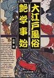 大江戸風俗艶学事始 (ぶんか社文庫)