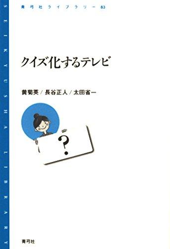 クイズ化するテレビ (青弓社ライブラリー)の詳細を見る