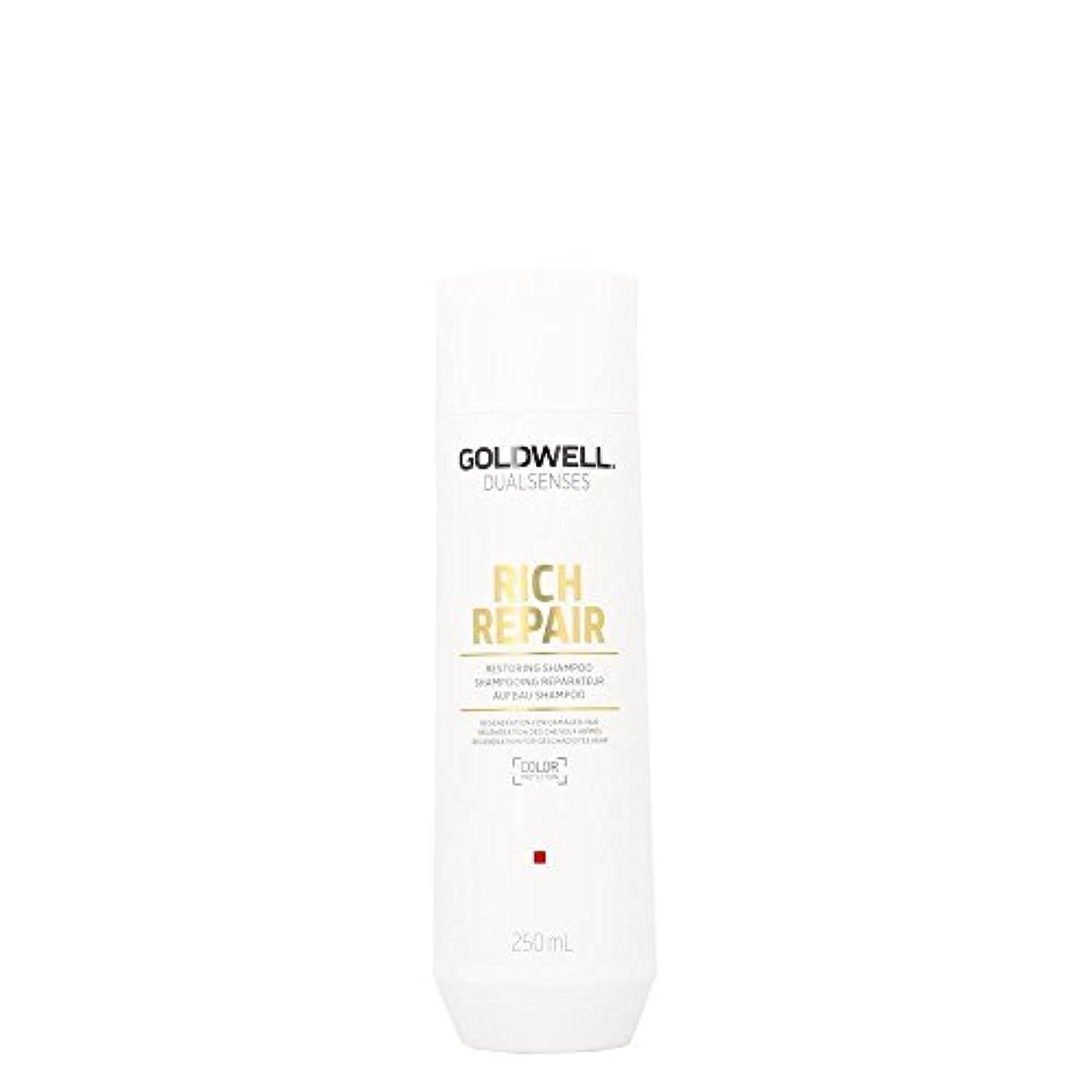 スイス人妨げるほぼゴールドウェル Dual Senses Rich Repair Restoring Shampoo (Regeneration For Damaged Hair) 250ml