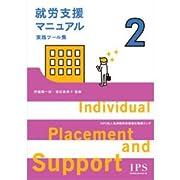 就労支援マニュアル~実践ツール集~ (IPSブックレットシリーズ)