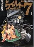 新ワイルド7―野獣伝説 (1)