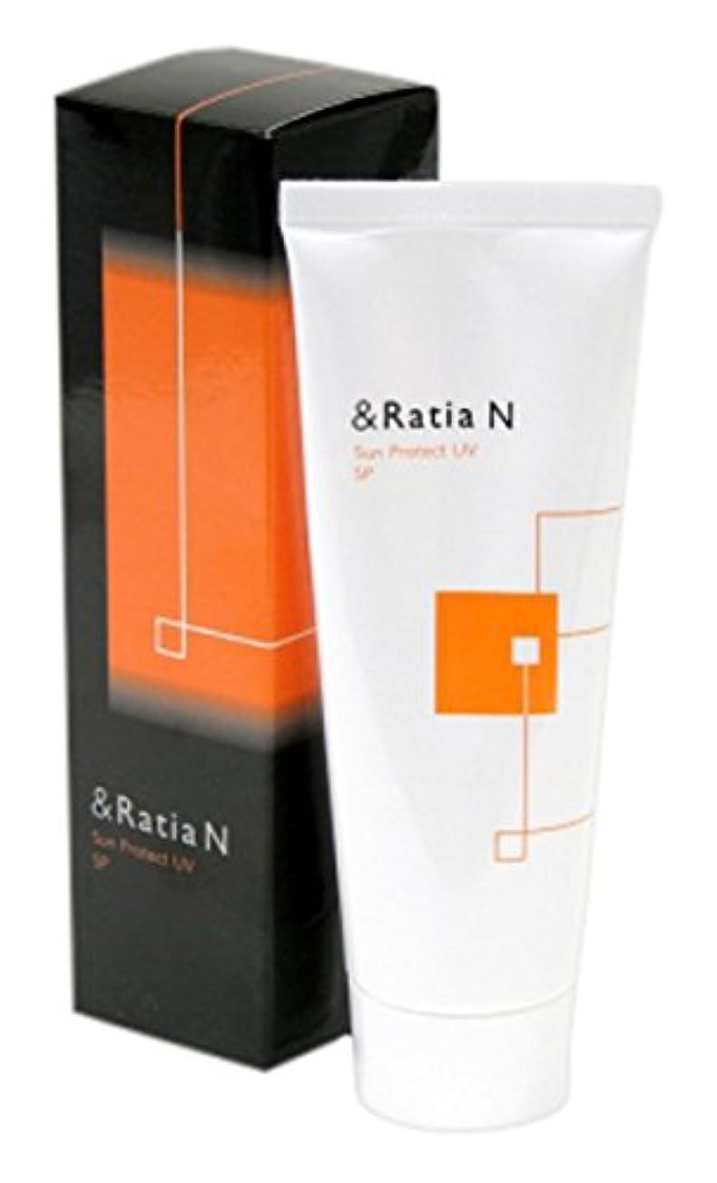 &RatiaNサンプロテクトUVSP80g
