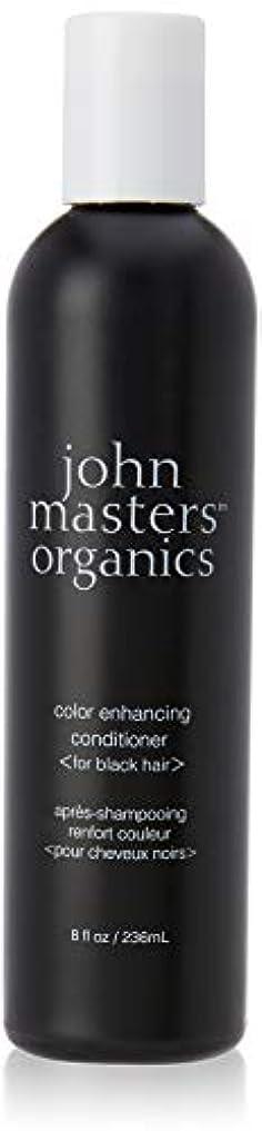 生理アンプ普及ジョンマスターオーガニックカラーコンディショナー(ブラック) 236ml