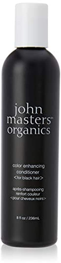 ジョブ酸共和国ジョンマスターオーガニックカラーコンディショナー(ブラック) 236ml