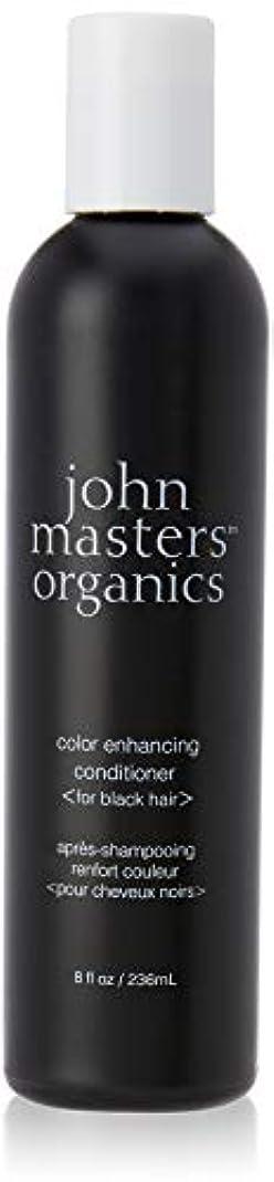 手足ロシア長々とジョンマスターオーガニックカラーコンディショナー(ブラック) 236ml