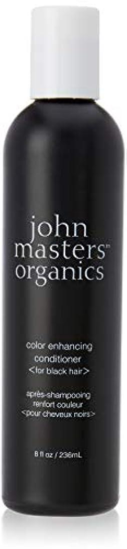 かんたん毎週ラウンジジョンマスターオーガニックカラーコンディショナー(ブラック) 236ml