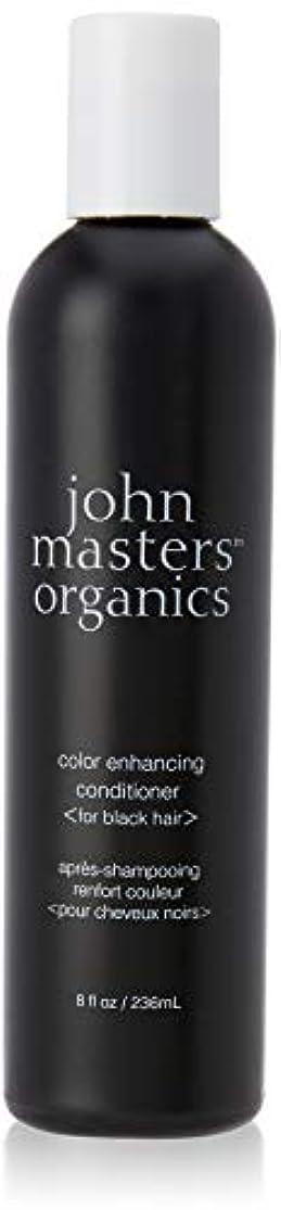 週間南極してはいけないジョンマスターオーガニックカラーコンディショナー(ブラック) 236ml