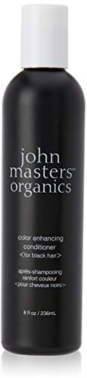夫調停者そうでなければジョンマスターオーガニックカラーコンディショナー(ブラック) 236ml