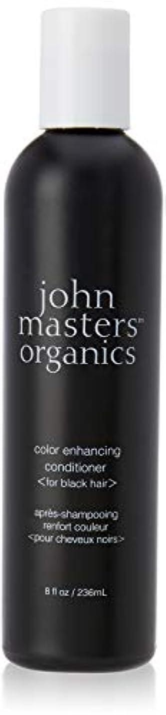 ベーリング海峡シェア気取らないジョンマスターオーガニックカラーコンディショナー(ブラック) 236ml