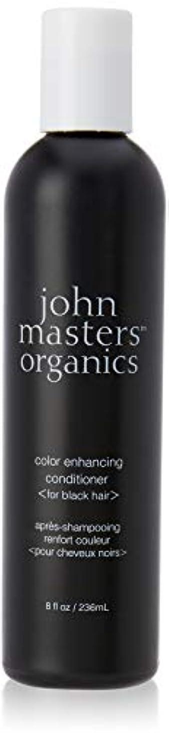 葉っぱ確認してください知り合いになるジョンマスターオーガニックカラーコンディショナー(ブラック) 236ml