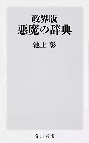 政界版 悪魔の辞典 (角川新書)