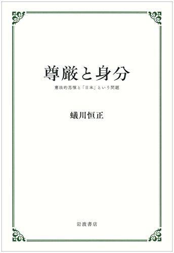 尊厳と身分――憲法的思惟と「日本」という問題の詳細を見る