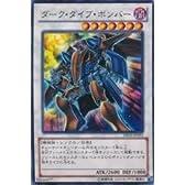 ダーク・ダイブ・ボンバー 【R】 DE03-JP092-R [遊戯王カード]《デュエリストエディション3》