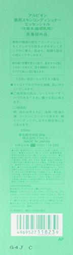 アルビオン エクサージュ 薬用スキンコンディショナーエッセンシャル 330ml