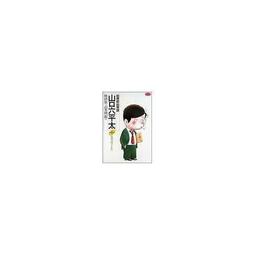 ムーン・ファイアー・ストーン〈3〉極彩の都 (講談社X文庫―ホワイトハート)