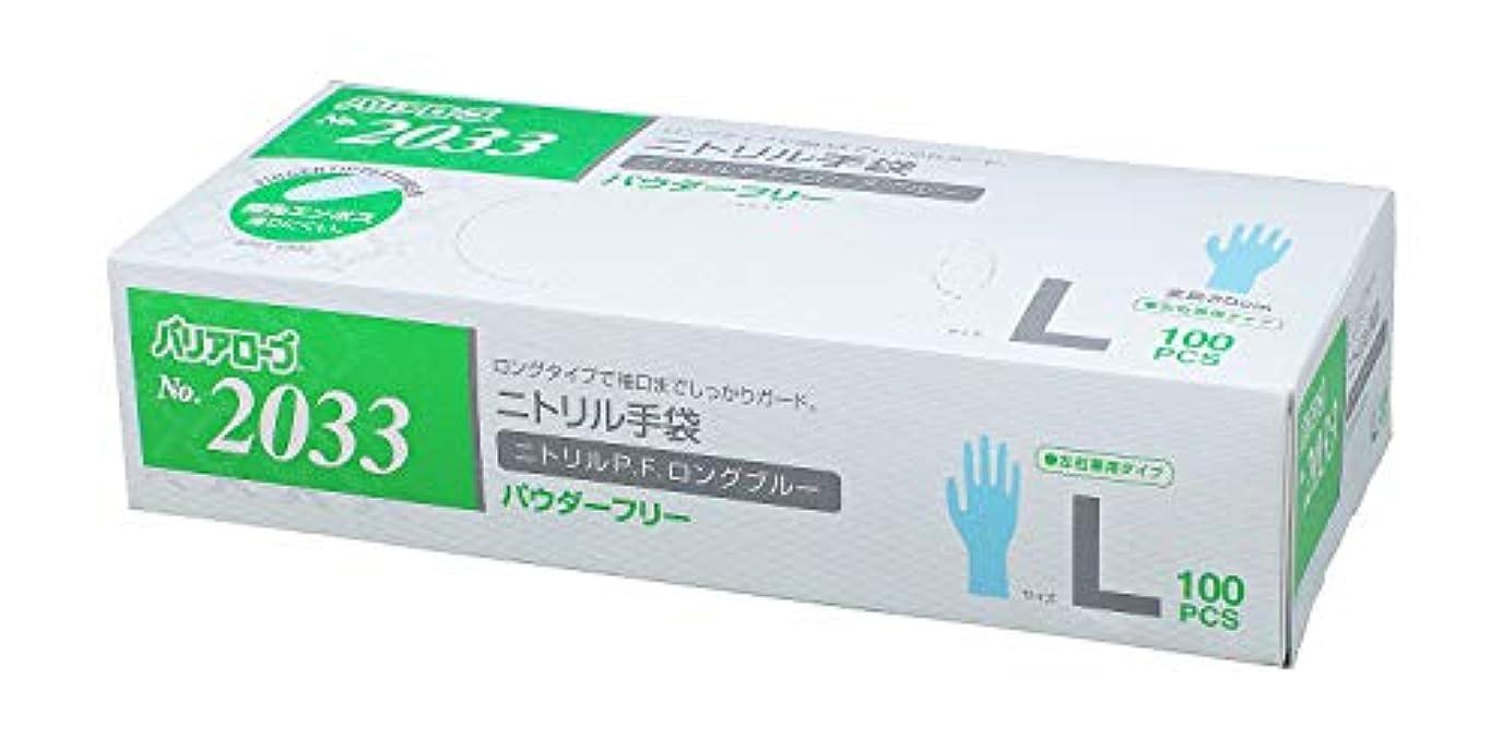 【ケース販売】 バリアローブ №2033 ニトリルP.F.ロング ブルー (パウダーフリー) L 1200枚(100枚×12箱)