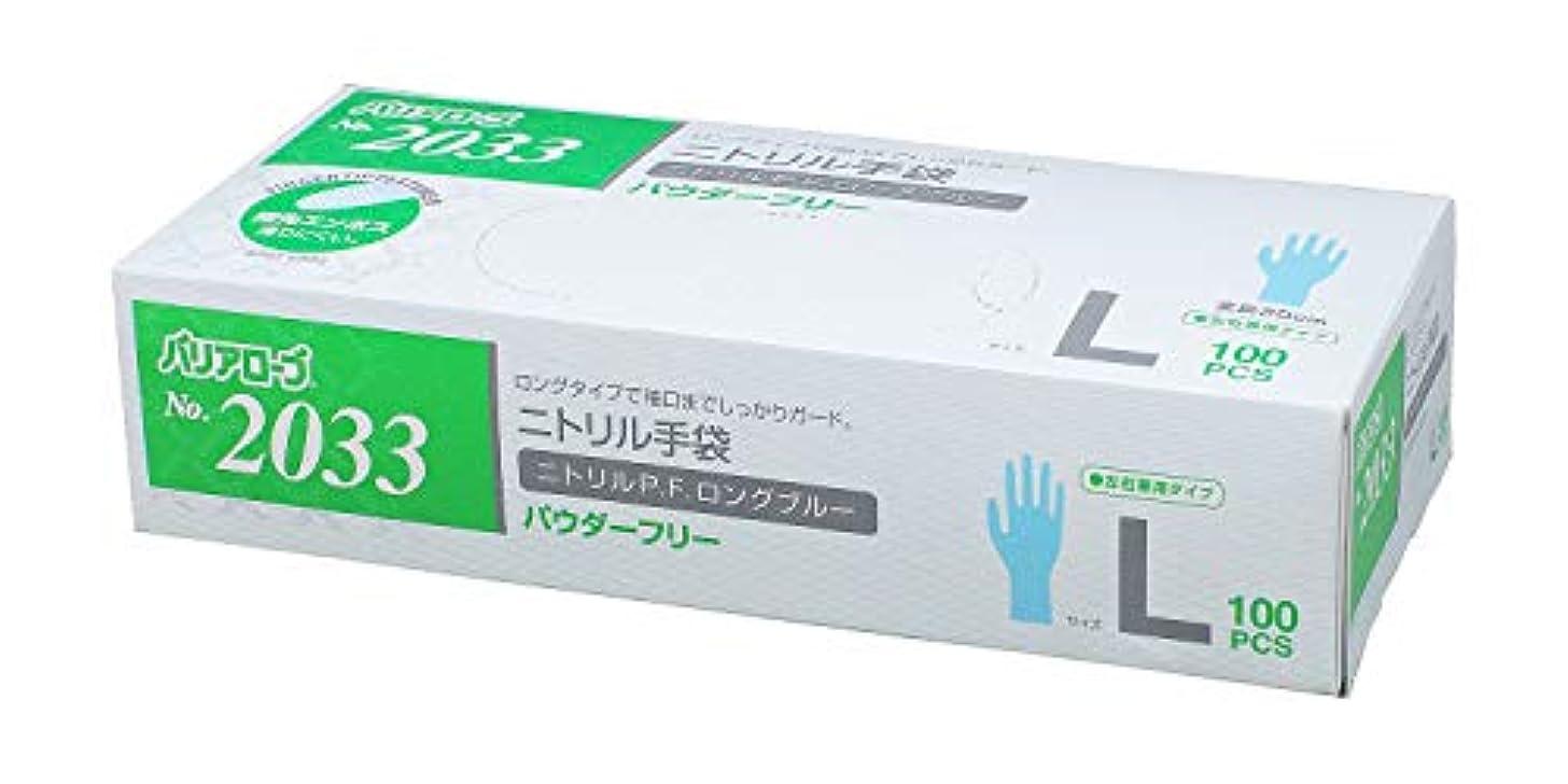 水光景細菌【ケース販売】 バリアローブ №2033 ニトリルP.F.ロング ブルー (パウダーフリー) L 1200枚(100枚×12箱)