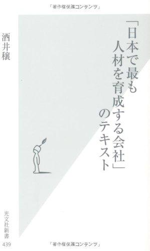 「日本で最も人材を育成する会社」のテキスト (光文社新書)