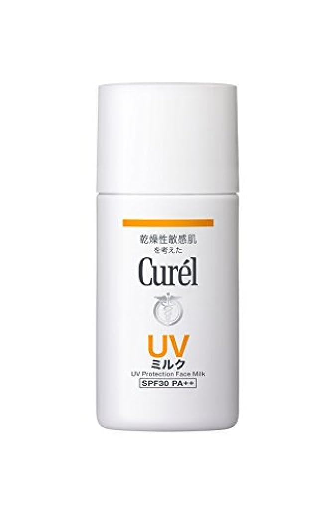 差し迫った性交しがみつくキュレル UVミルク SPF30 PA++ 30ml