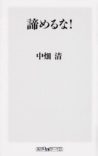 諦めるな! (角川oneテーマ21)