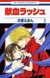 献血ラッシュ 第2巻 (花とゆめCOMICS)