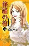 修羅の棺 11 (オフィスユーコミックス)
