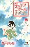キャリアこぎつねきんのもり 5 (クイーンズコミックス)