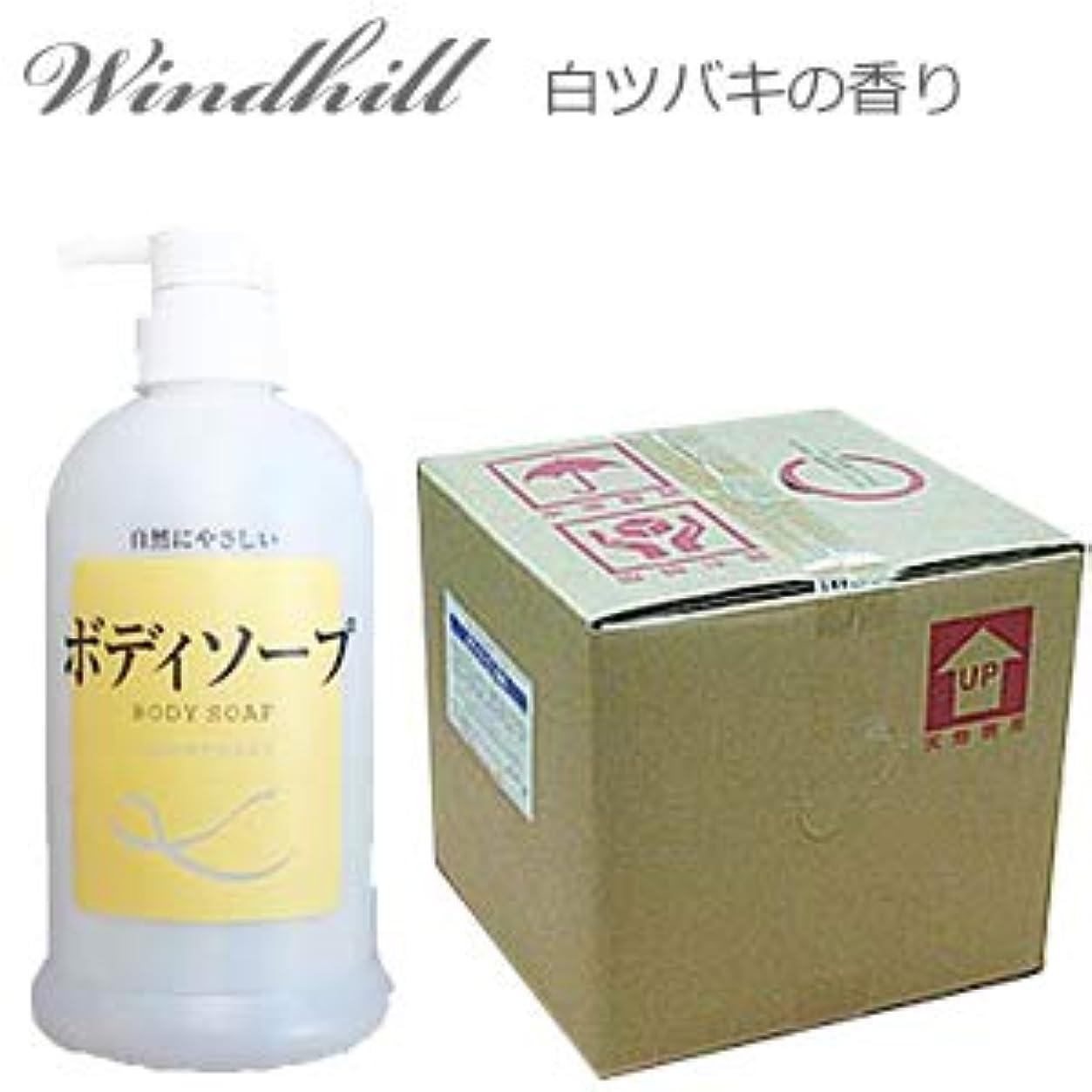 ただやる思い出させる見出しなんと! 500ml当り175円 Windhill 植物性 業務用 ボディソープ  白ツバキの香り 20L