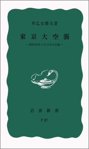 東京大空襲―昭和20年3月10日の記録 (岩波新書 青版 775)