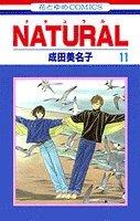 Natural (11) (花とゆめCOMICS)