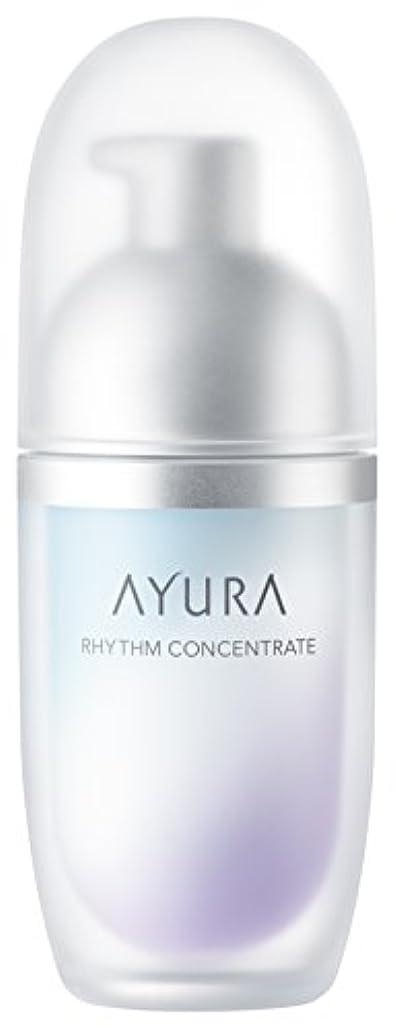 命令個人的にゴージャスアユーラ (AYURA) リズムコンセントレート<美容液> 40mL