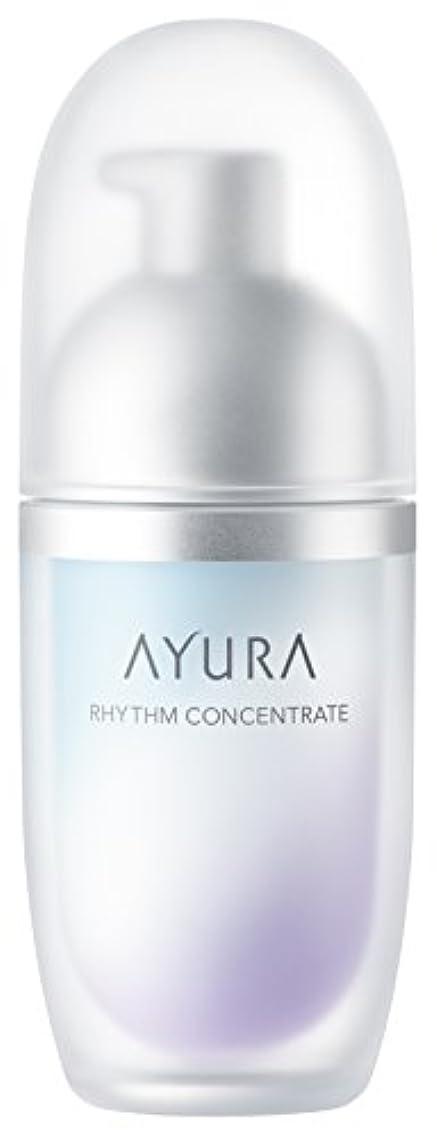 いたずら首尾一貫した著名なアユーラ (AYURA) リズムコンセントレート<美容液> 40mL