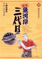 築地魚河岸三代目 (19) (ビッグコミックス)の詳細を見る