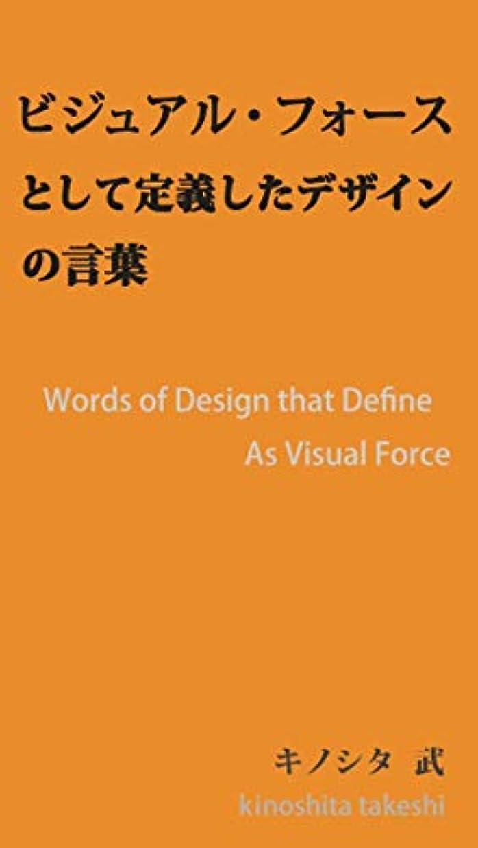 ビジュアル?フォースとして定義したデザインの言葉