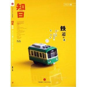 知日・铁道 -