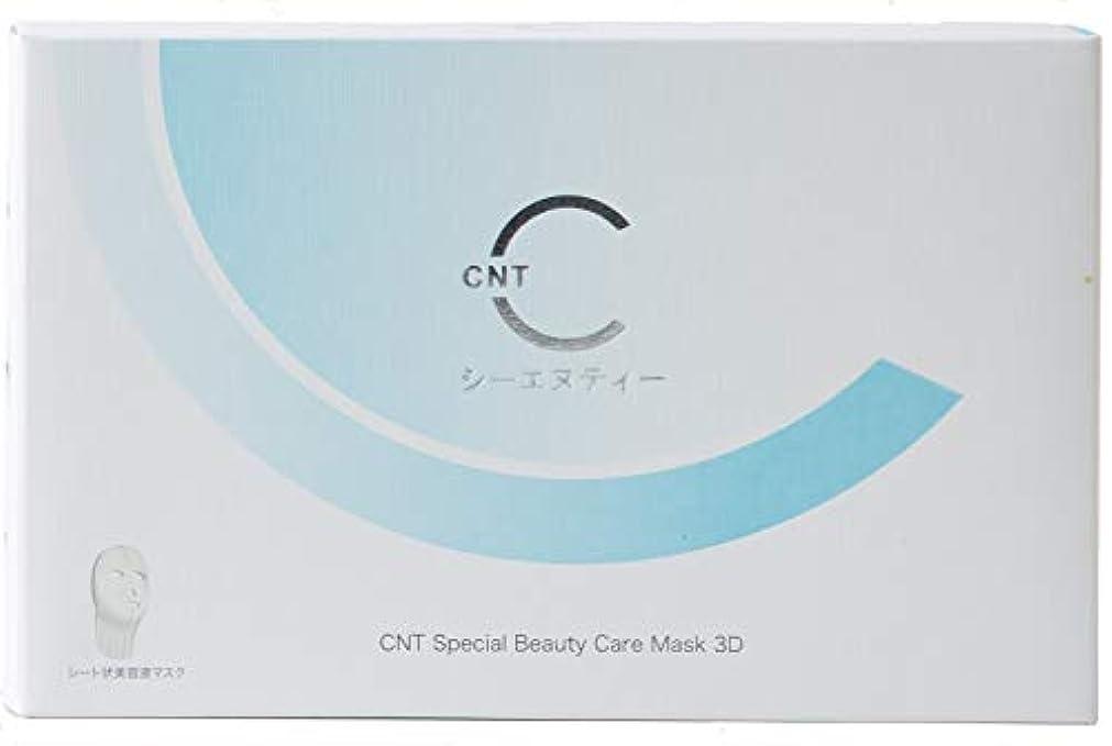 挨拶レンズ愛人CNT スペシャル ビューティーケアマスク 3D シート状 美容液 マスク 35ml 5枚入り 日本製
