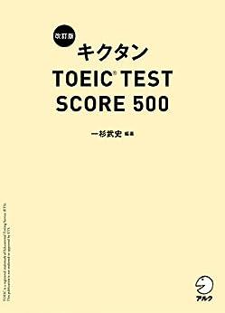 [一杉 武史]の[新形式問題対応/音声DL付]改訂版 キクタン TOEIC(R) TEST SCORE 500 キクタンTOEICシリーズ