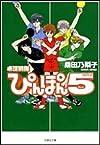 卓球戦隊ぴんぽん5 (白泉社文庫)