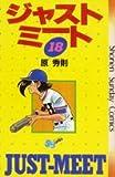 ジャストミート 18 (少年サンデーコミックス)